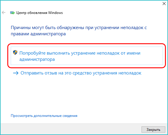Не устанавливаются обновления на Windows 10 x64
