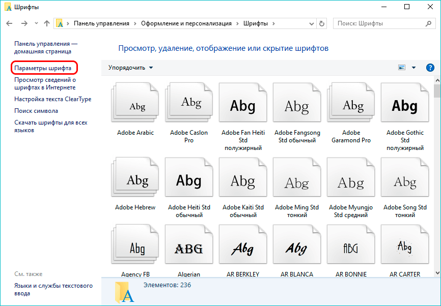 Шрифты в Windows 10: как поменять