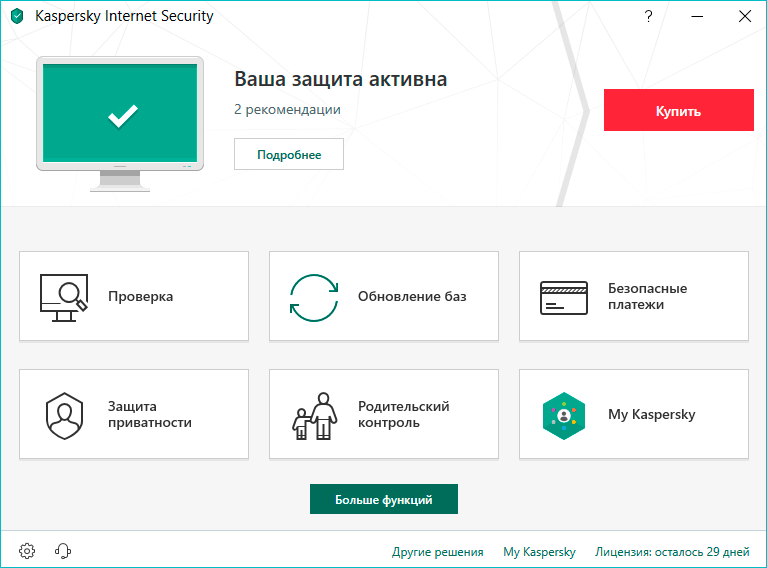 Kaspersky Internet Security: платная версия