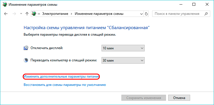 Переход к расширенным параметрам схемы электропитания Windows 10