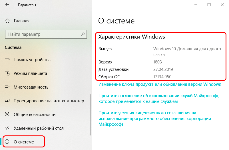 Информация о системе в Параметрах Windows