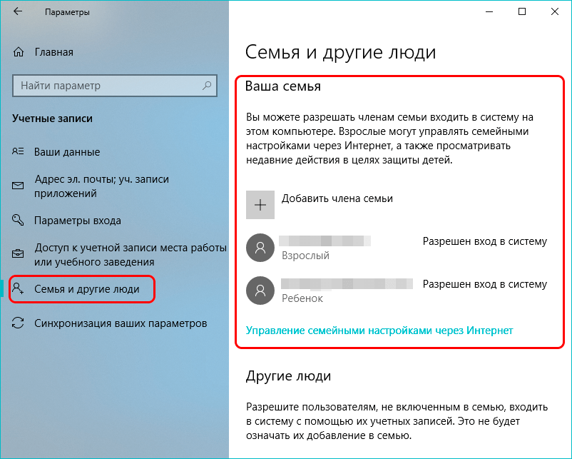 Раздел семья и другие люди в Параметрах Windows 10