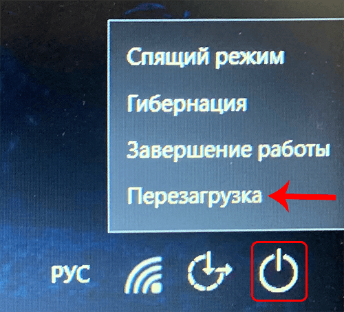 Перезагрузка компьютера из экрана блокировки Windows 10