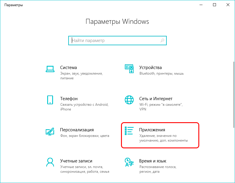 Раздел Приложения в Параметрах Windows