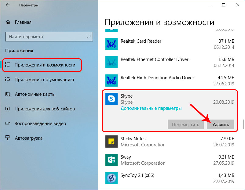 Удаление приложения в Параметрах Windows