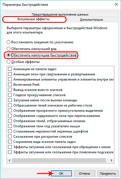 Обеспечение наилучшего быстродействия в Windows 10