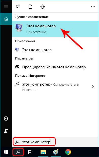 Открытие Этого компьютера через Поиск в Windows 10