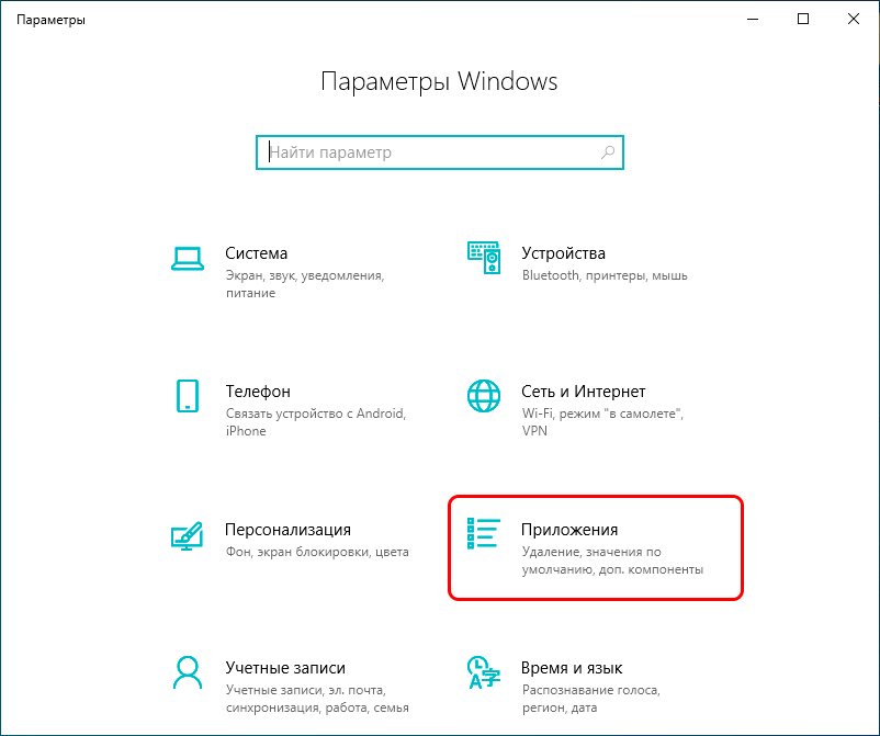Раздел Приложения в Параметрах Windows 10