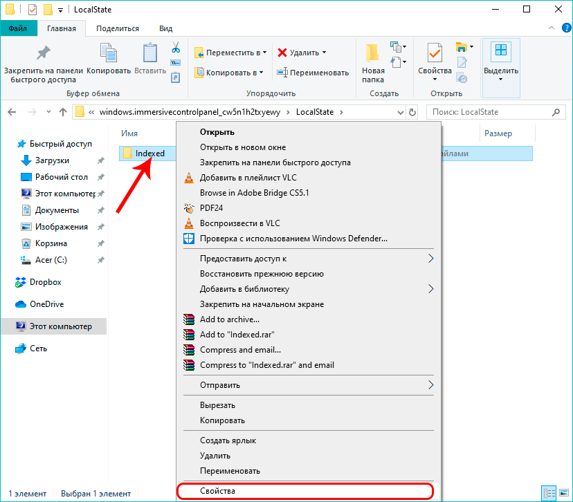 Переход к свойствам папки Indexed в Windows 10