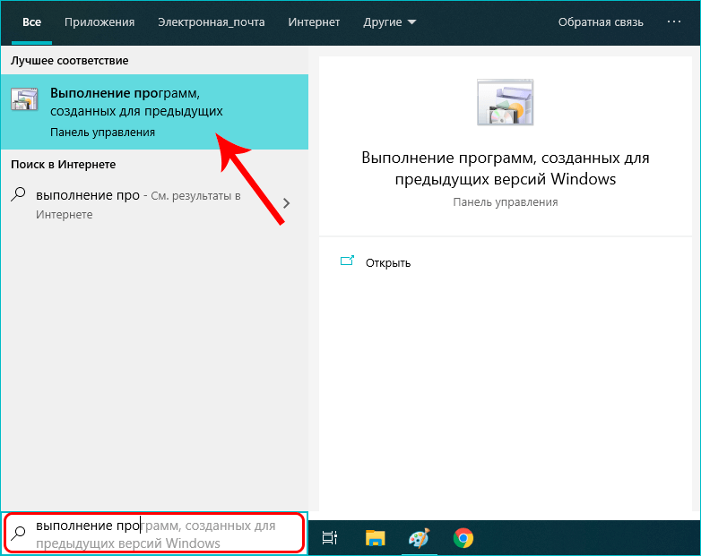 Запуск Выполнения программ созданных для предыдущих версий Windows