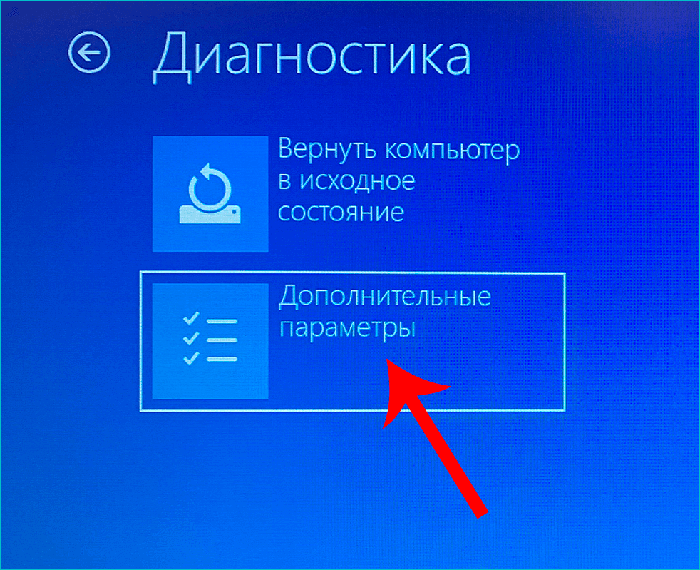 Переход к дополнительным параметрам в среде восстановления Windows 10