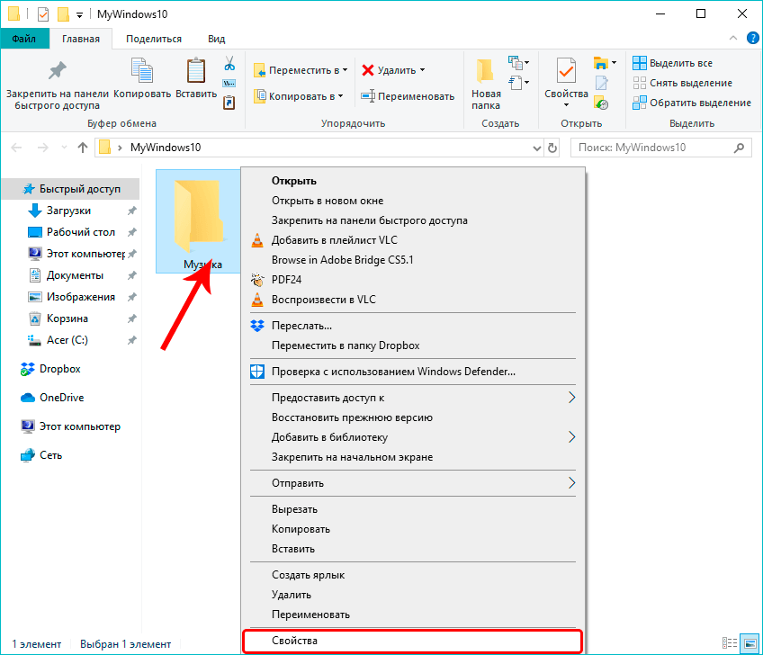 Переход к свойствам папки в Windows 10
