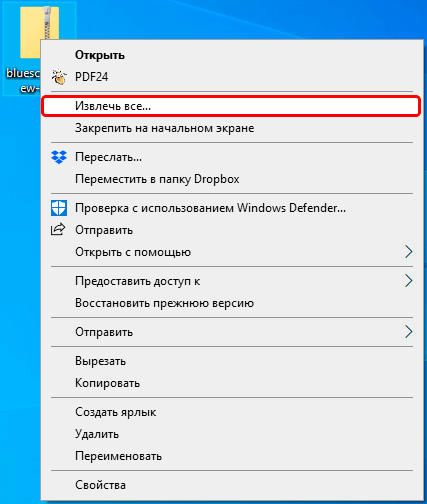 Распаковка архива с программой BlueScreenView