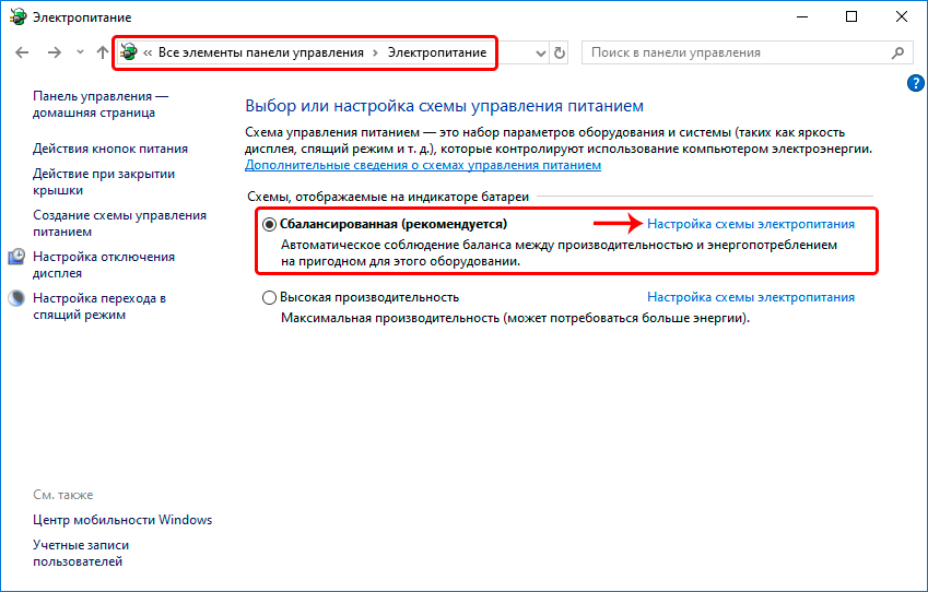 Настройка схем электропитания в Windows 10