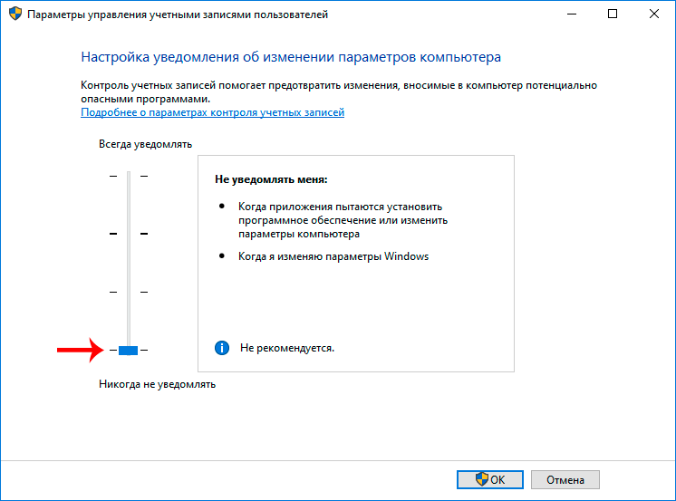 Отключение UAC (контроля учетных записей) в Панели управления Windows 10